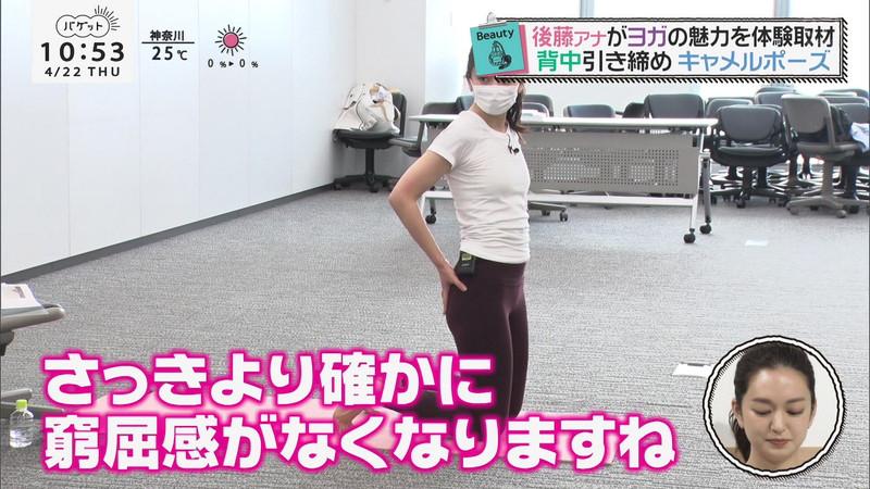 【女子アナキャプ画像】ストレッチでピタパン尻を見せてる後藤晴菜さんw 36