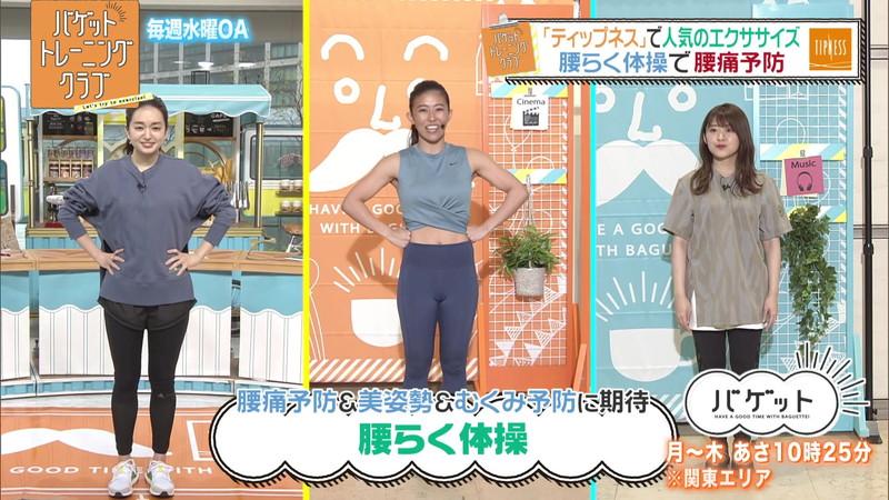 【女子アナキャプ画像】ストレッチでピタパン尻を見せてる後藤晴菜さんw 45