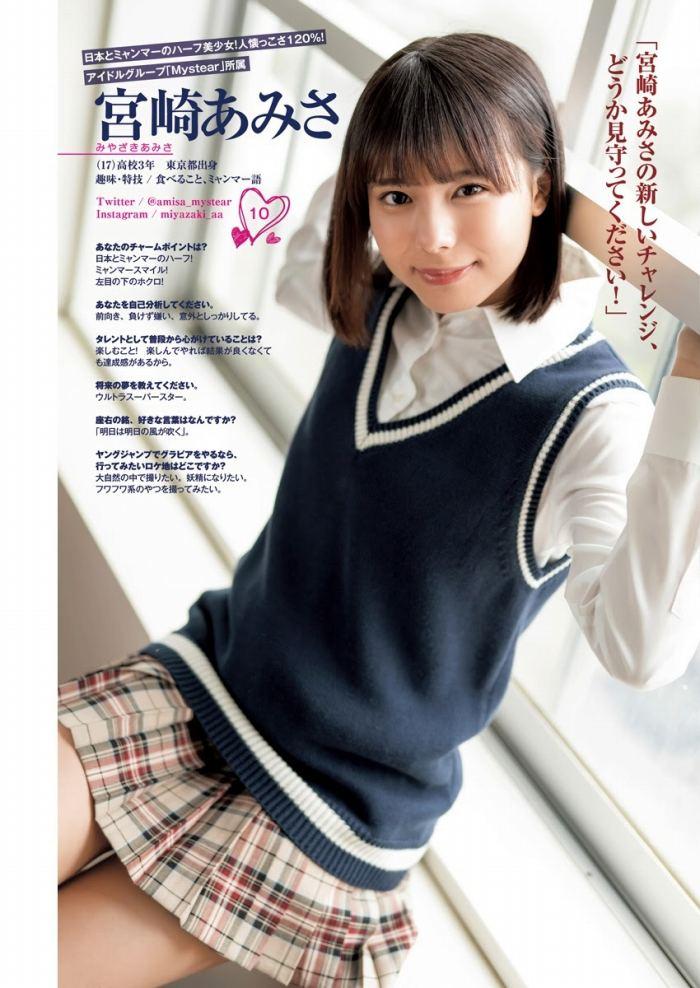 【宮崎あみさエロ画像】美少女の可愛い魅力が詰まったセルフィーとグラビア 56