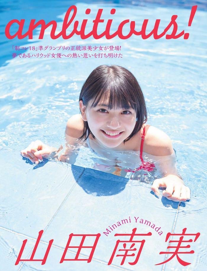 【やまだみなみエロ画像】笑顔が可愛い美少女アイドルのエッチな写真 61