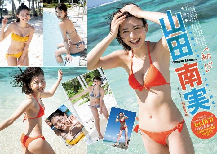 【やまだみなみエロ画像】笑顔が可愛い美少女アイドルのエッチな写真 77