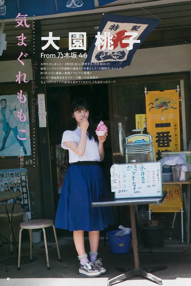 【大園桃子グラビア画像】笑顔と美脚が自慢の乃木坂46メンバーアイドル 42