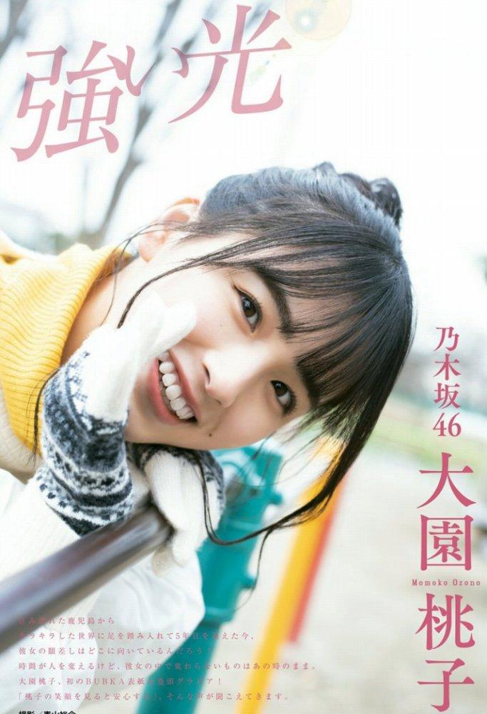 【大園桃子グラビア画像】笑顔と美脚が自慢の乃木坂46メンバーアイドル 46