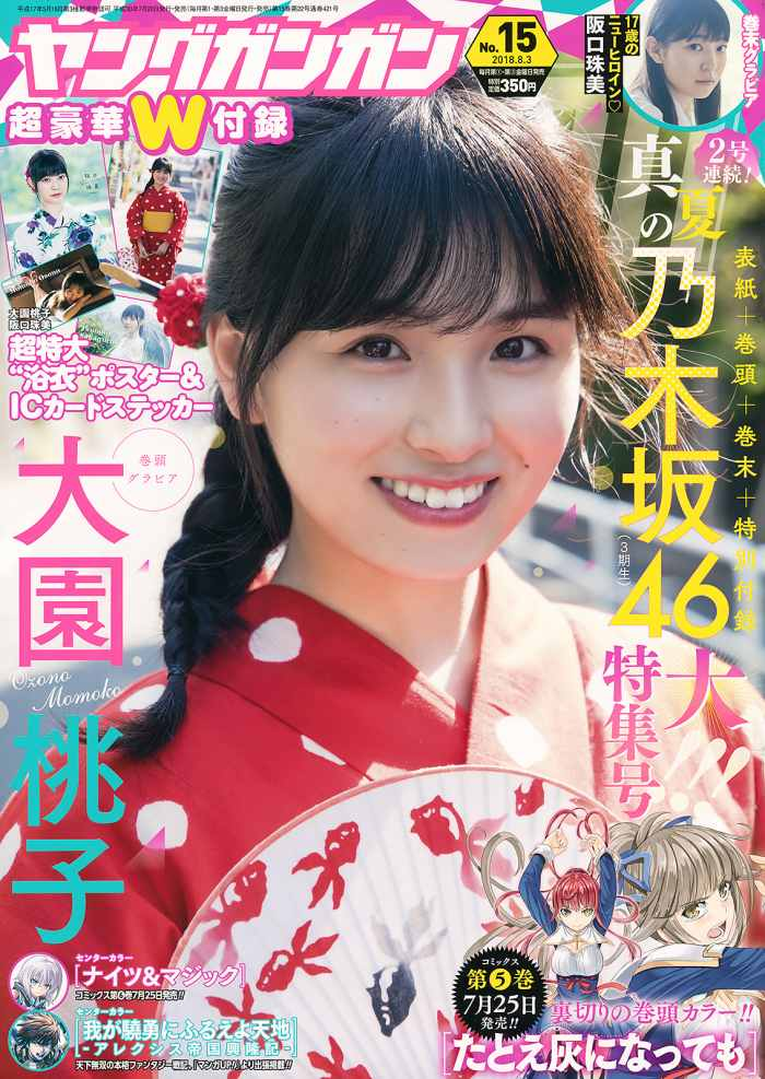 【大園桃子グラビア画像】笑顔と美脚が自慢の乃木坂46メンバーアイドル 62