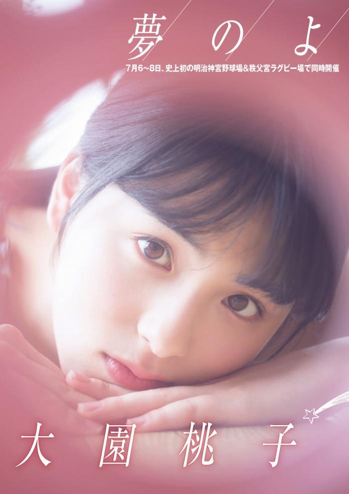 【大園桃子グラビア画像】笑顔と美脚が自慢の乃木坂46メンバーアイドル 65