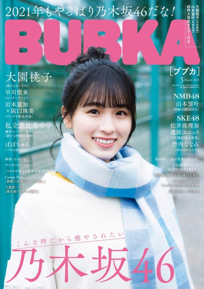 【大園桃子グラビア画像】笑顔と美脚が自慢の乃木坂46メンバーアイドル 67
