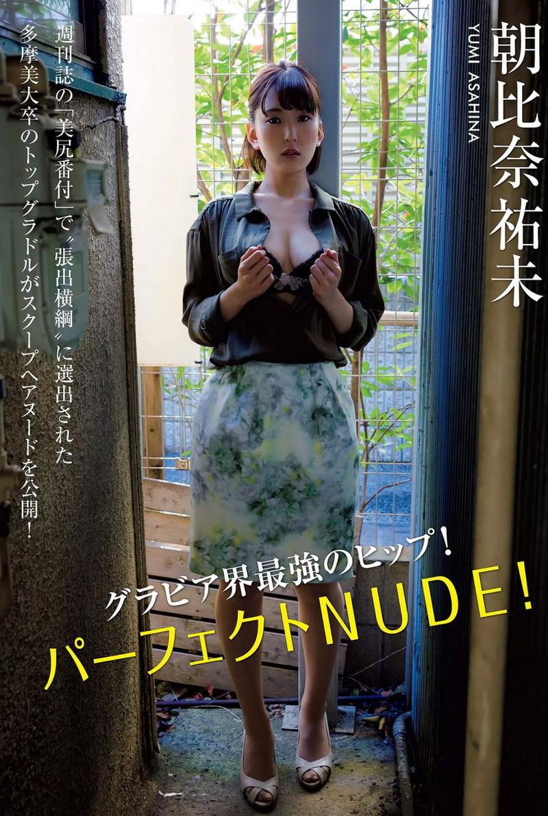 【朝比奈裕未エロ画像】現役アラサータレントの美尻がエッチなビキニ姿 68