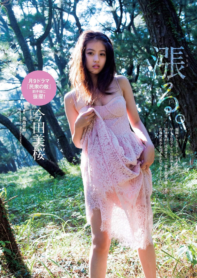 【今田美桜グラビア画像】「世界で最も美しい顔100人」にノミネートされた美人女優 19