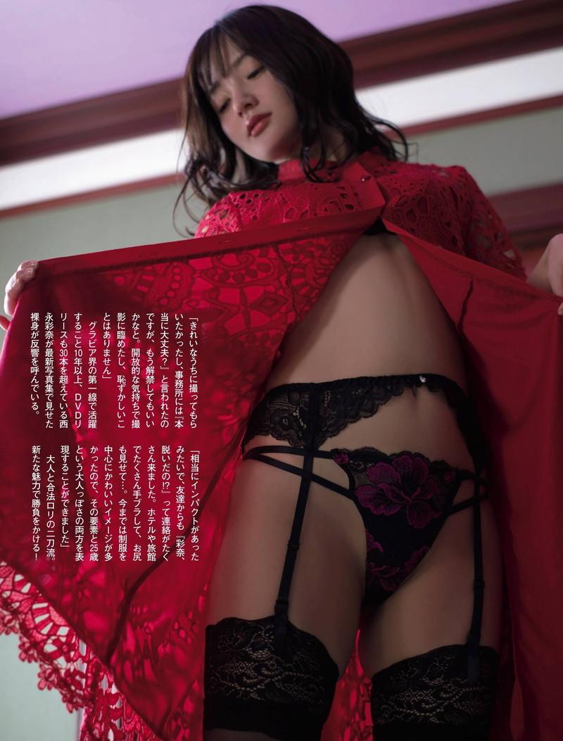 【西永彩奈エロ画像】25歳に見えないAカップ貧乳美少女グラドルが抜ける 18