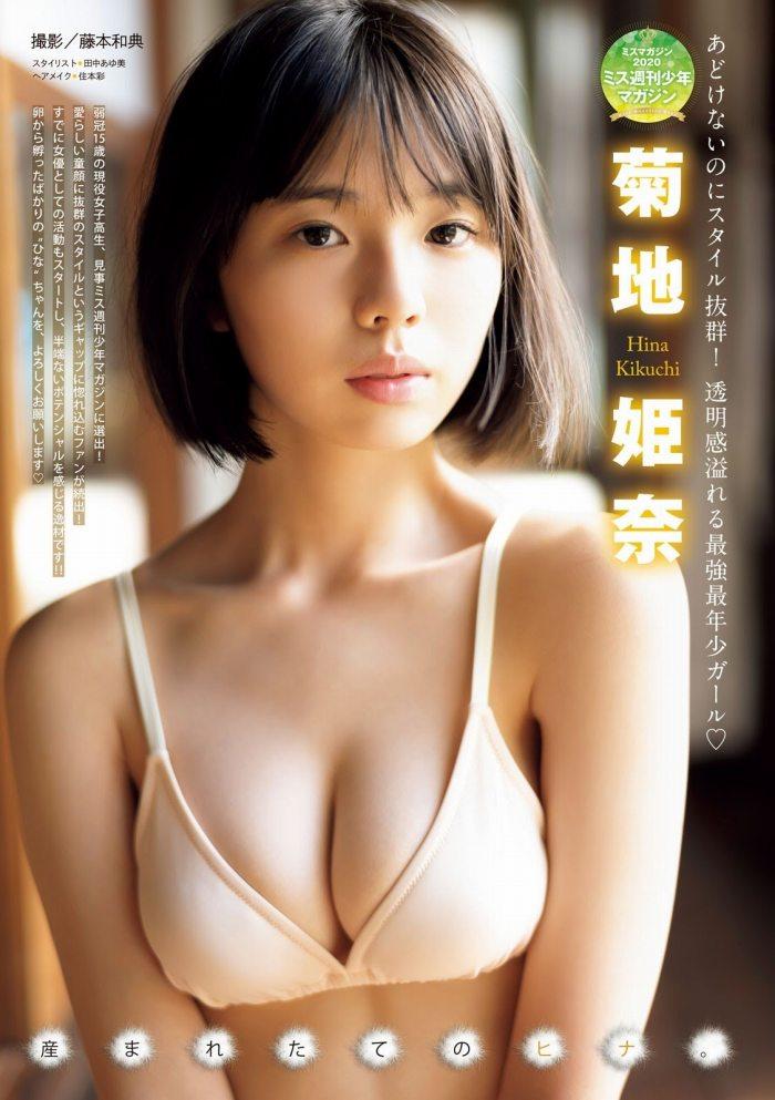 【菊池姫奈グラビア画像】素朴な感じの美少女感が可愛らしい現役女子校生 19