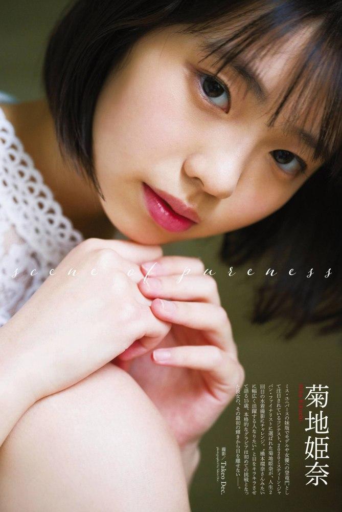 【菊池姫奈グラビア画像】素朴な感じの美少女感が可愛らしい現役女子校生 46