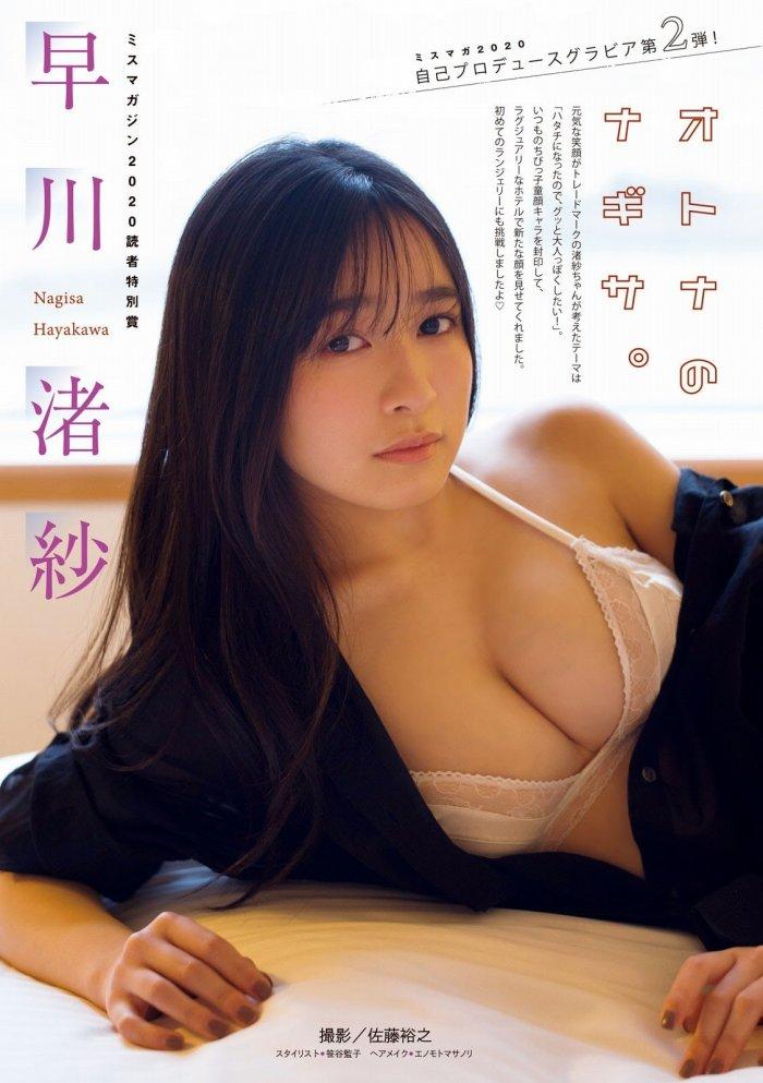 【早川渚紗グラビア画像】スリーサイズ以上におっぱいが大きく見える! 42
