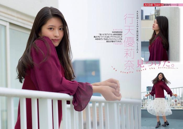 【行天優莉奈グラビア画像】21歳で既に色気があるアイドルのビキニ姿がエロい 20