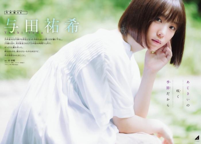 【与田祐希グラビア画像】モデルもやってる美人アイドルのビキニと下着姿 36