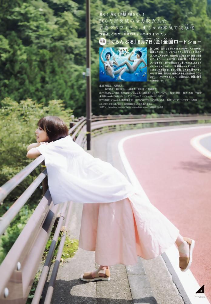 【与田祐希グラビア画像】モデルもやってる美人アイドルのビキニと下着姿 37
