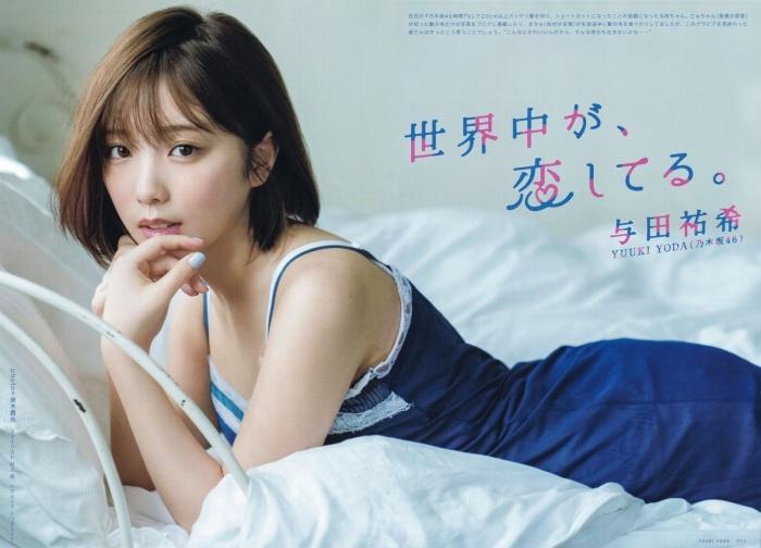 【与田祐希グラビア画像】モデルもやってる美人アイドルのビキニと下着姿 53