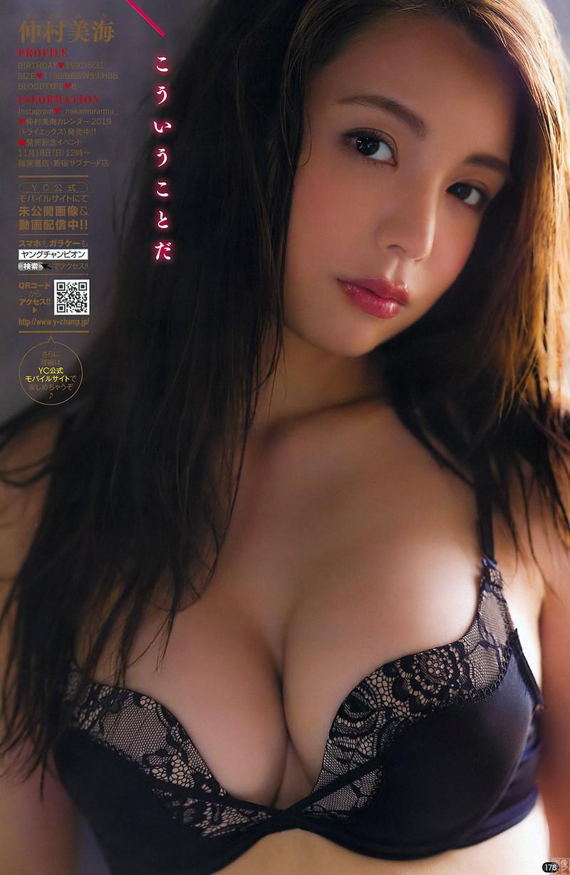 【仲村美海エロ画像】色気ムンムンな愛人系Eカップアラサーグラドル 64