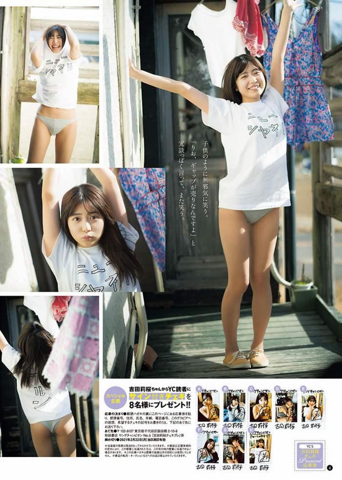【吉田莉桜グラビア画像】専属モデルの可愛くてちょいエロなビキニ姿 42