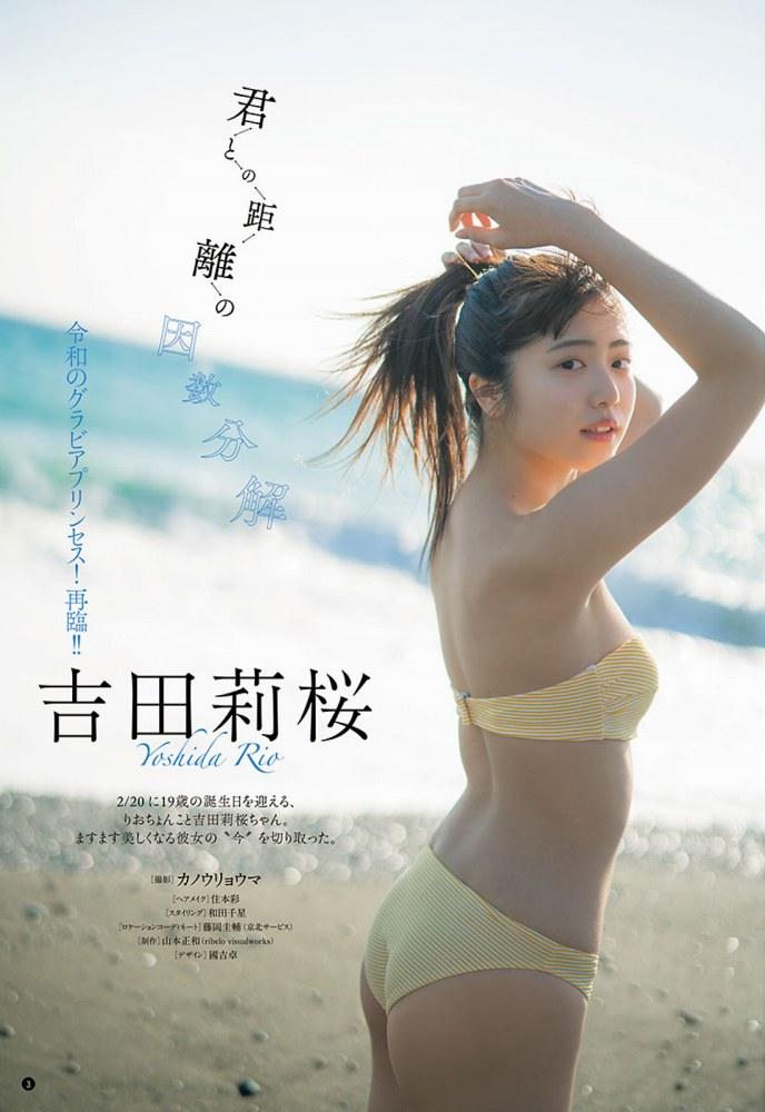 【吉田莉桜グラビア画像】専属モデルの可愛くてちょいエロなビキニ姿 44