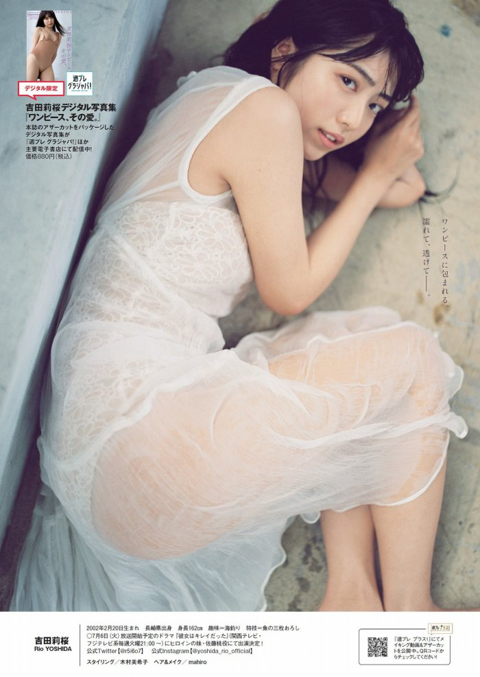 【吉田莉桜グラビア画像】専属モデルの可愛くてちょいエロなビキニ姿 53