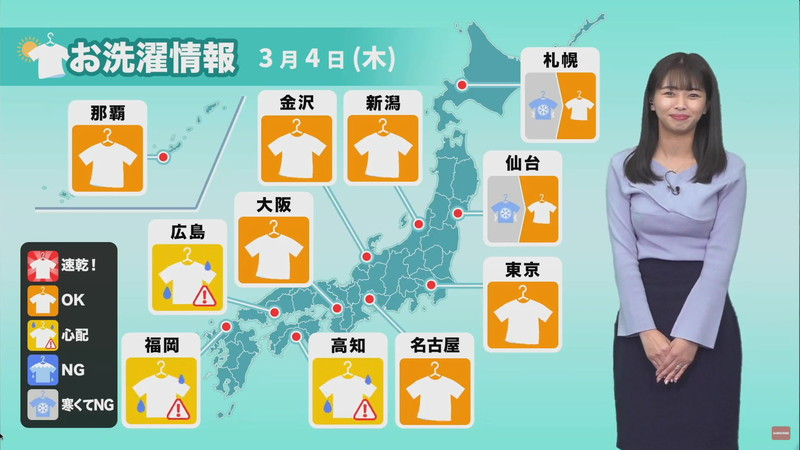 【女子アナキャプ画像】お天気お姉さんのニットおっぱい! 06