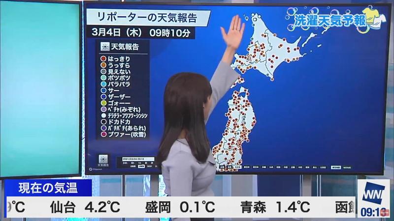【女子アナキャプ画像】お天気お姉さんのニットおっぱい! 13