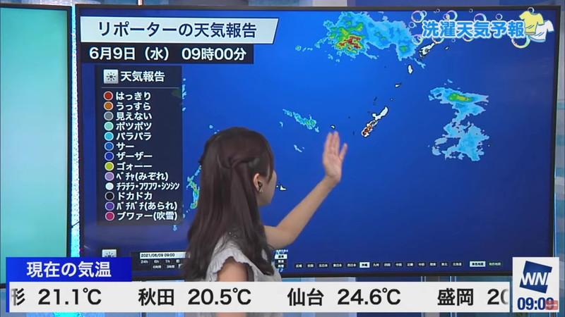 【女子アナキャプ画像】お天気お姉さんのニットおっぱい! 53