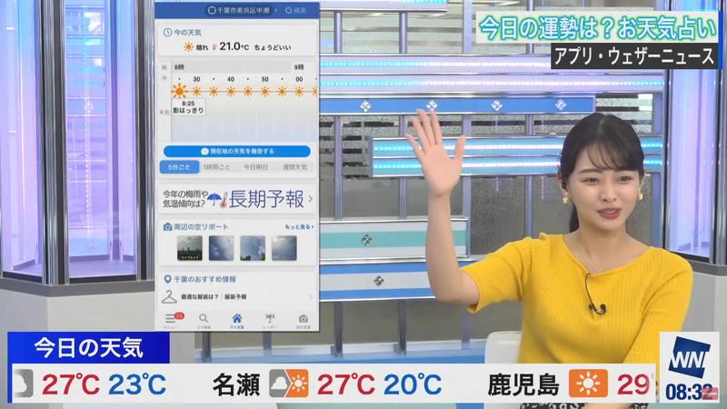 【女子アナキャプ画像】お天気お姉さんのニットおっぱい! 65