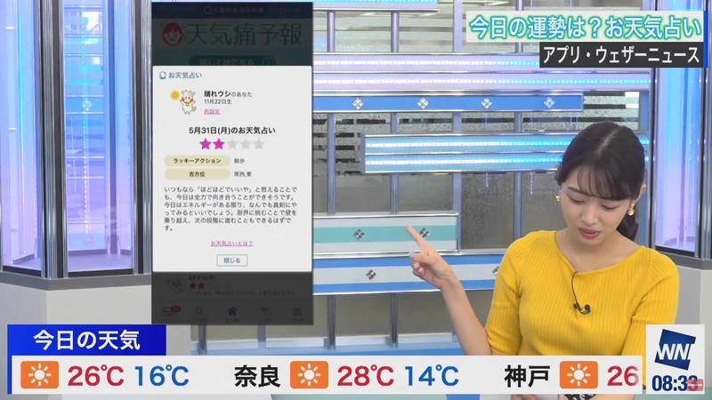 【女子アナキャプ画像】お天気お姉さんのニットおっぱい! 66
