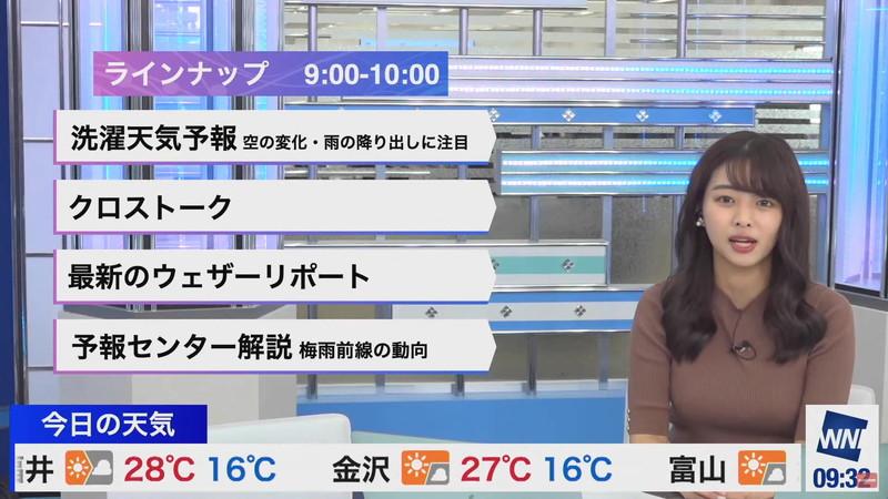【女子アナキャプ画像】お天気お姉さんのニットおっぱい! 76