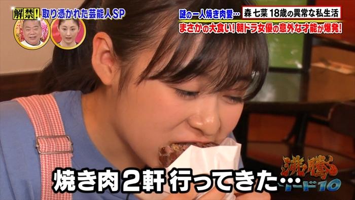 【森七菜キャプ画像】なんかこの女優って食レポばっかりしてるなw 26