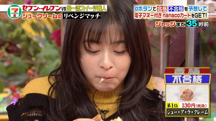 【森七菜キャプ画像】なんかこの女優って食レポばっかりしてるなw 45