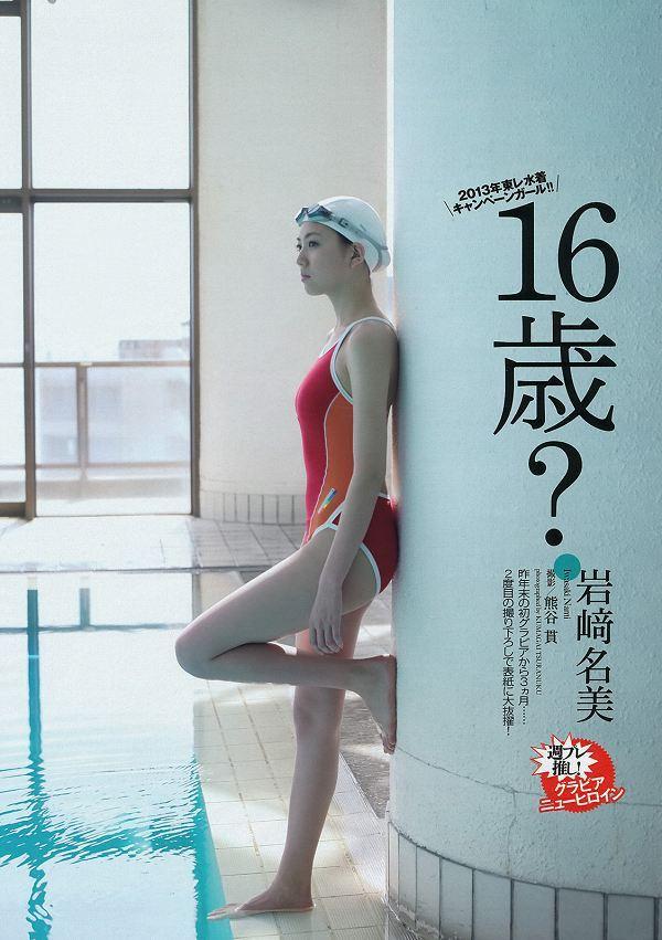 【岩﨑名美グラビア画像】スレンダー美脚ボディが綺麗なモグラ女子の水着姿 11