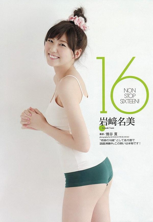 【岩﨑名美グラビア画像】スレンダー美脚ボディが綺麗なモグラ女子の水着姿 64