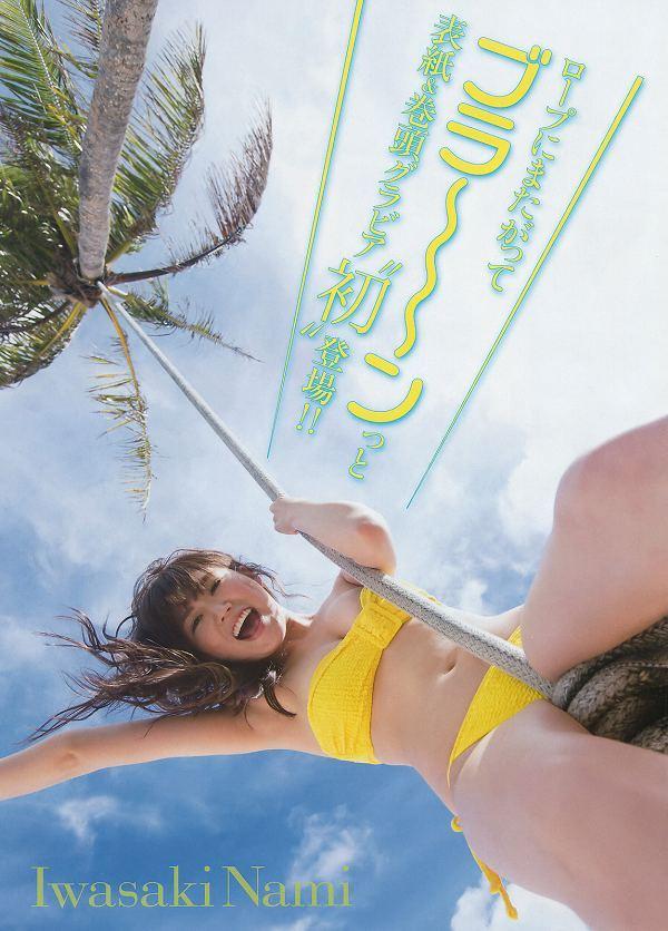 【岩﨑名美グラビア画像】スレンダー美脚ボディが綺麗なモグラ女子の水着姿 75