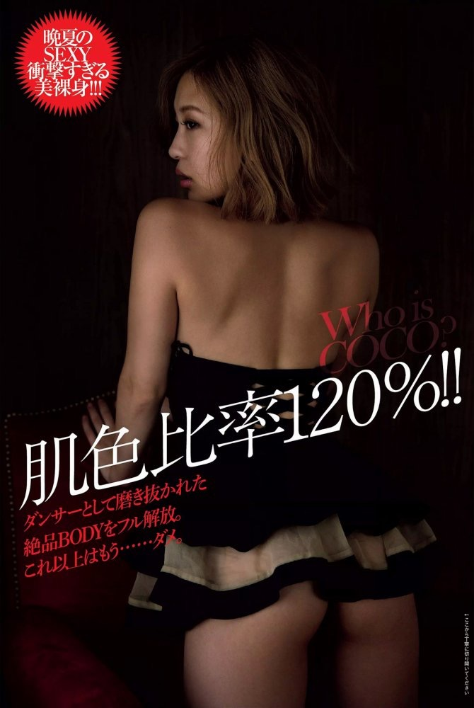 【石原佑里子流出画像】ミス湘南の現役JDがハメ撮りライブチャットがバレて突如引退! 70
