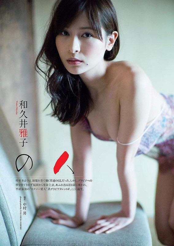 【和久井雅子グラビア画像】OLからグラビアアイドルに転身した平成最後の愛人系美女! 16