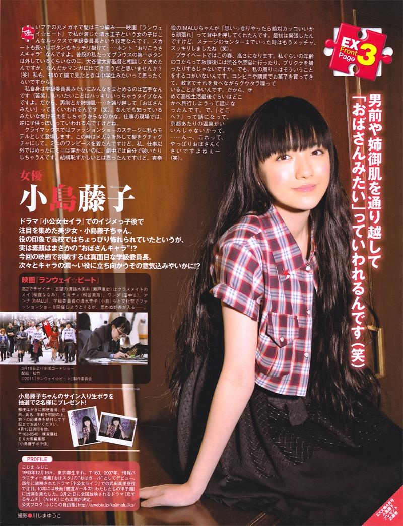 【小島藤子グラビア画像】NHKの朝ドラで話題になり映画主演も果たした女優の可愛い写真画像 35