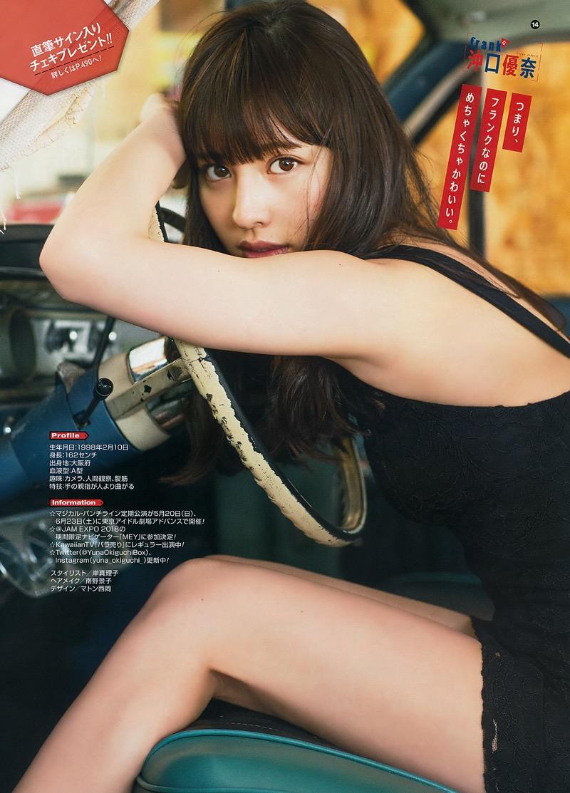 【沖口優奈グラビア画像】八重歯が特徴的で可愛らしい美少女アイドルのエロ写真! 59