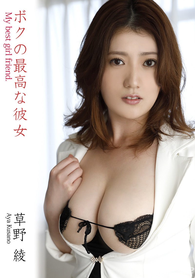 【草野綾エロ画像】最高級メロンカップと名高いGカップ巨乳グラビアアイドル! 41