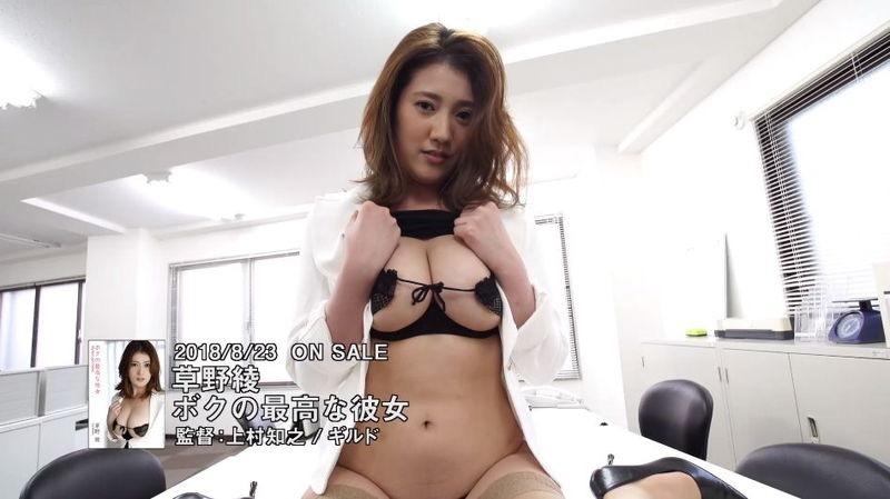 【草野綾エロ画像】最高級メロンカップと名高いGカップ巨乳グラビアアイドル! 57