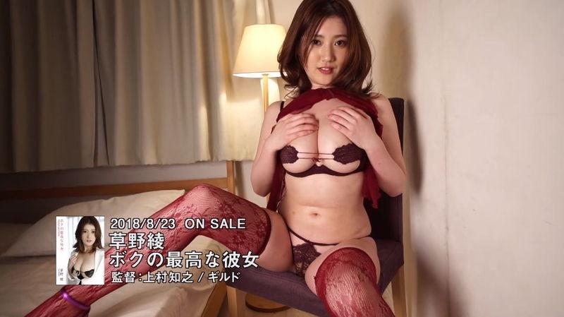 【草野綾エロ画像】最高級メロンカップと名高いGカップ巨乳グラビアアイドル! 61