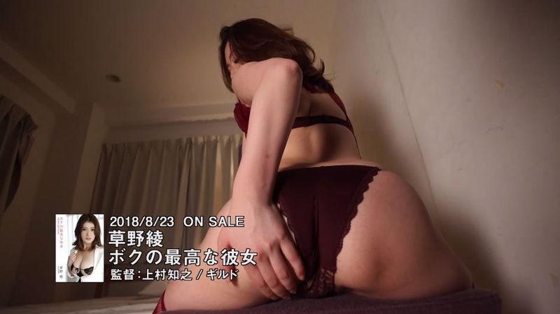 【草野綾エロ画像】最高級メロンカップと名高いGカップ巨乳グラビアアイドル! 63