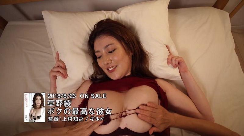 【草野綾エロ画像】最高級メロンカップと名高いGカップ巨乳グラビアアイドル! 64