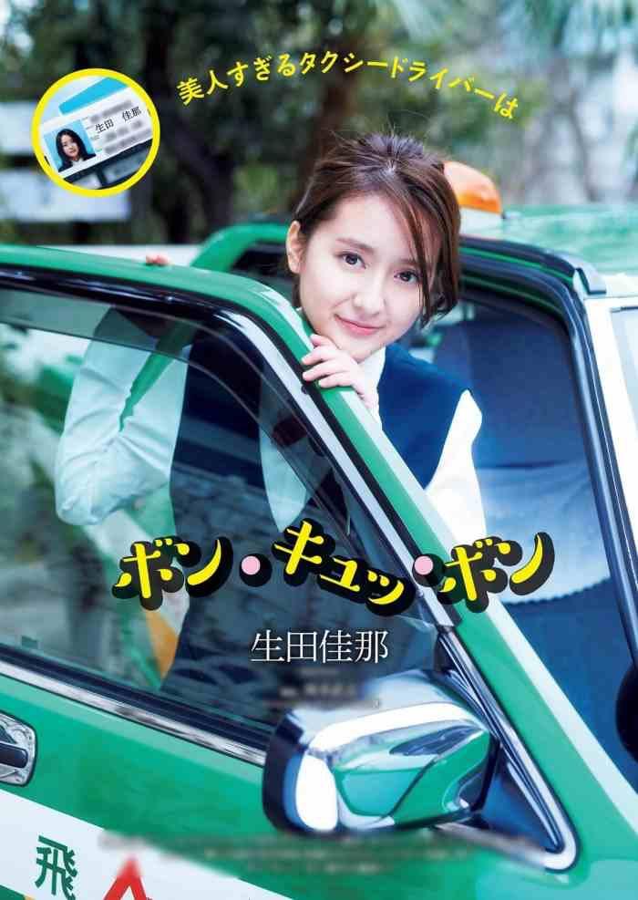 【生田佳那エロ画像】美しすぎるタクシードライバーとして注目されているグラビアアイドル 37