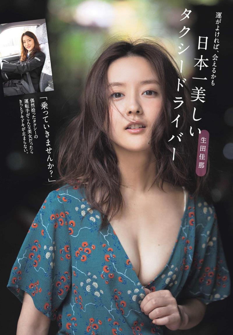 【生田佳那エロ画像】美しすぎるタクシードライバーとして注目されているグラビアアイドル 52