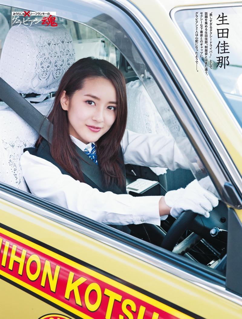 【生田佳那エロ画像】美しすぎるタクシードライバーとして注目されているグラビアアイドル 54