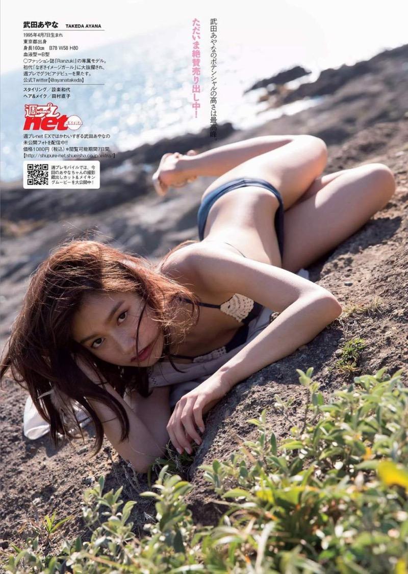 【武田あやなエロ画像】フィリピンハーフのスレンダー美女が魅せるセクシー水着グラビア 52