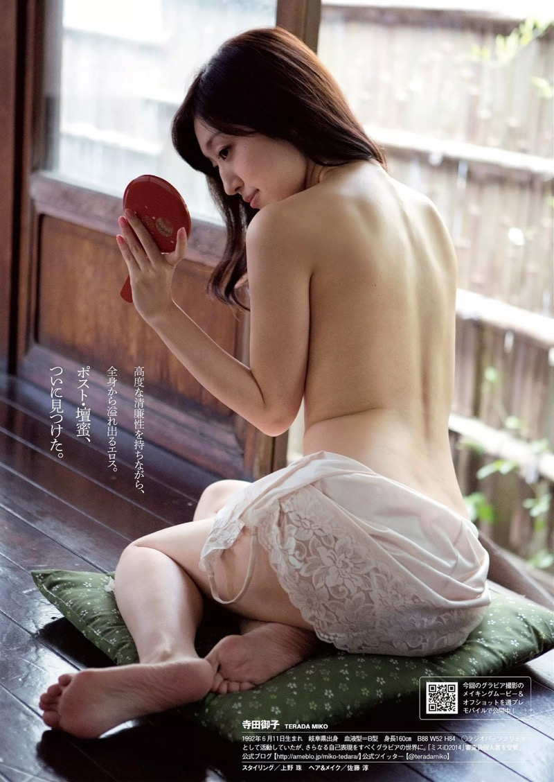【寺田御子グラビア画像】グラドルに負けないスタイル抜群な美巨乳ボディがエロい! 77