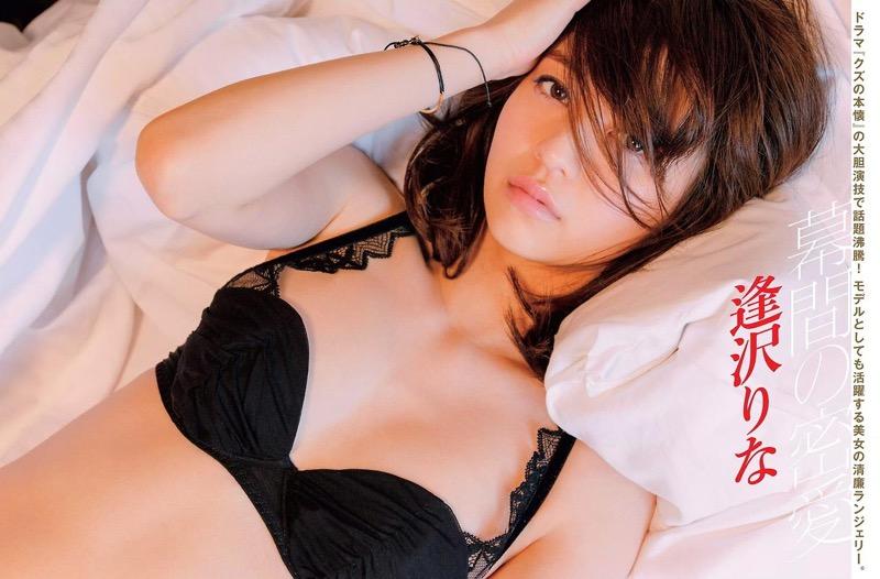 【逢沢りなエロ画像】自分の可愛さに自信満々で面接を受けて落とされた美人女優の過去 06